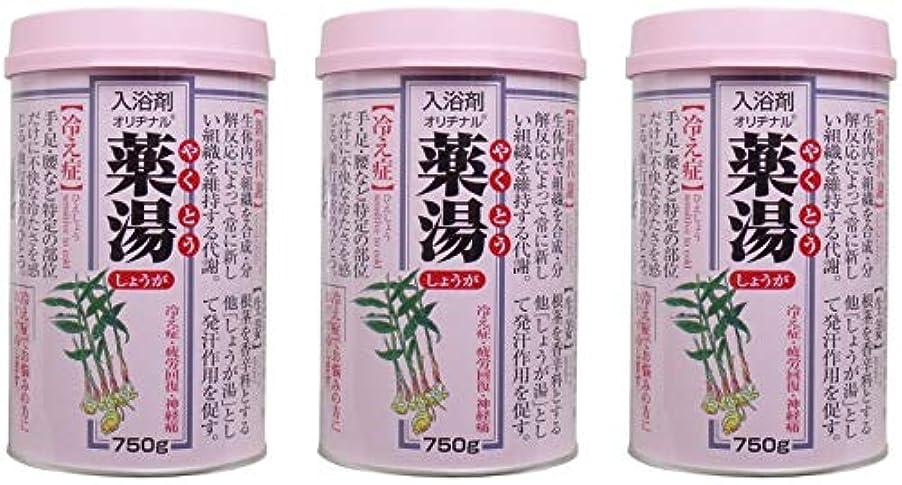 再撮り精査同一の【まとめ買い】オリヂナル薬湯 しょうが 750g【×3個】