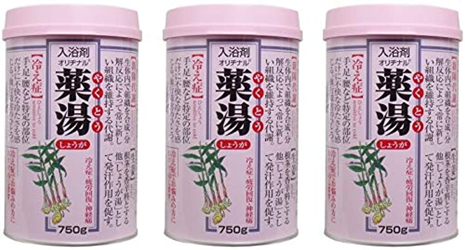 押す息苦しいシーズン【まとめ買い】オリヂナル薬湯 しょうが 750g【×3個】