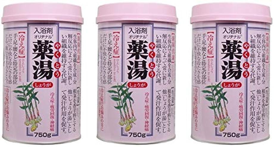 ニックネームれる楽観【まとめ買い】オリヂナル薬湯 しょうが 750g【×3個】