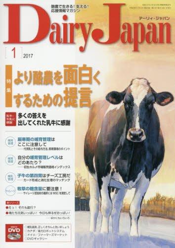 デーリィジャパン 2017年 01 月号 [雑誌]の詳細を見る