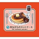 ぷちサンプルシリーズ 街角のレトロ喫茶店 [7.昔ながらのホットケーキ](単品)