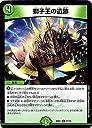デュエルマスターズDMBD-01/クロニクル レガシー デッキ アルカディアス鎮魂歌/BD-01/11/U/獅子王の遺跡