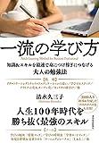 一流の学び方―知識&スキルを最速で身につけ稼ぎにつなげる大人の勉強法