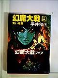 幻魔大戦 9 (角川文庫 緑 383-23)
