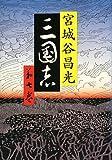三国志 第7巻 (7)