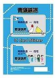 青春鉄道 ICカードステッカーセット 01