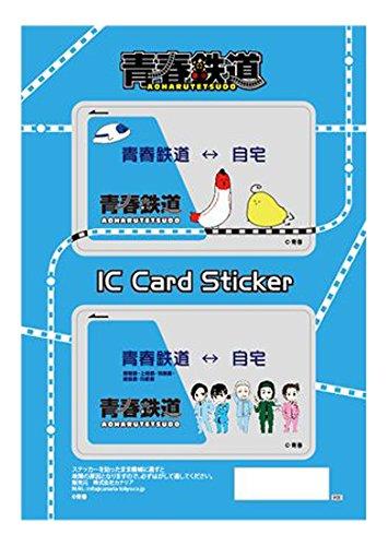 青春鉄道 ICカードステッカーセット 01の詳細を見る