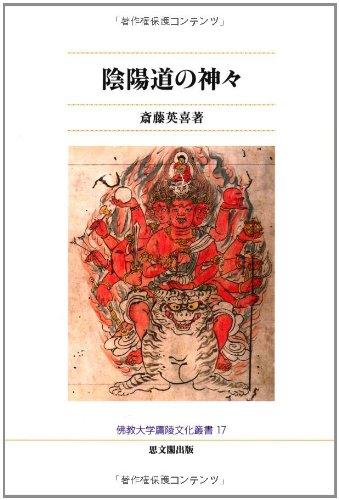 陰陽道の神々 (佛教大学鷹陵文化叢書)の詳細を見る