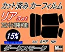 A.P.O(エーピーオー) リア (s) Kei 5D HN (15 ) カット済み カーフィルム HN11S HN12S HN21S HN22S ケイ HN系 5ドア用 スズキ