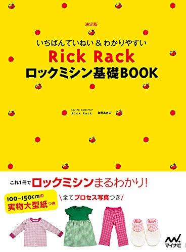 決定版いちばんていねい&わかりやすいRickRackロックミシン基礎BOOK