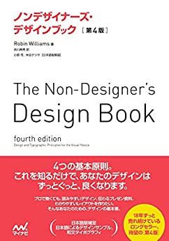 [Robin Williams]のノンデザイナーズ・デザインブック [第4版]