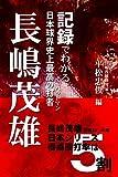 記録でわかる日本球界史上最高の打者 長嶋茂雄
