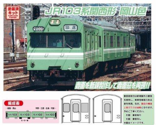 Nゲージ 1094T JR103系関西形 岡山色 低運転台4輛トータル (塗装済車両キット)