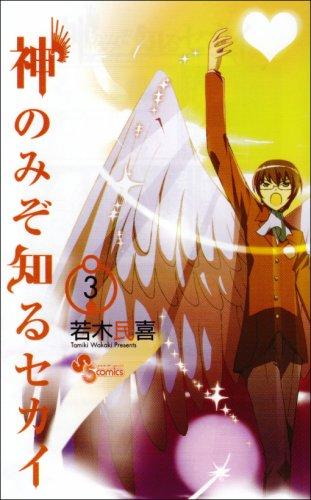 神のみぞ知るセカイ 3 (少年サンデーコミックス)