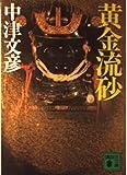 黄金流砂 (講談社文庫)