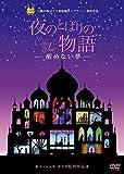 夜のとばりの物語 -醒めない夢-[DVD]
