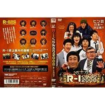 R-1ぐらんぷり2008 [レンタル落ち] [DVD]