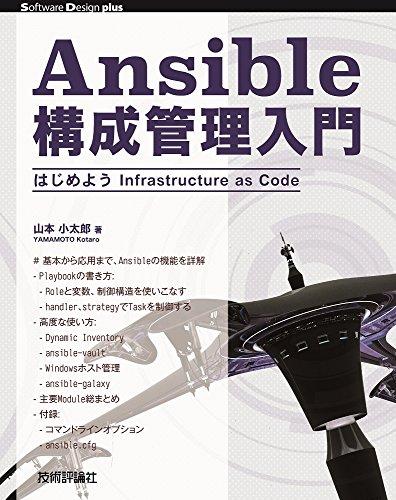 Ansible構成管理入門 はじめようInfrastructure as Codeの電子書籍・スキャンなら自炊の森-秋葉2号店