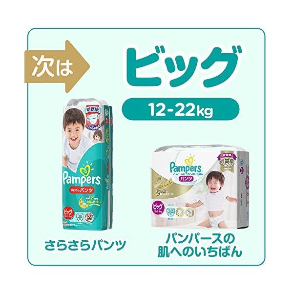 【ケース販売】 パンパース パンツ L(9~1...の紹介画像7
