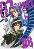 文庫版07ーGHOST 08 (IDコミックス ZERO-SUMコミックス)