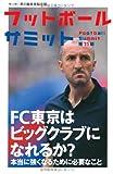 フットボールサミット第11回 FC東京はビッククラブになれるか? 本当に強くなるために必要なこと