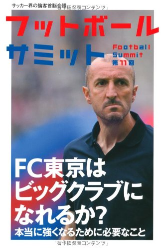 フットボールサミット第11回 FC東京はビッククラブになれるか? 本当に強くなるために必要なことの詳細を見る