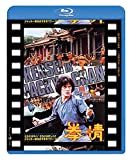 拳精 日本劇場公開版[AmazonDVDコレクション] [Blu-ray]