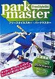 【スキー DVD】 FreeStyleSki PARKMASTER ~パーク How To~(フリー・スタイル・スキー パークマスター ~パーク・ハウ・トゥー~) [DVD]