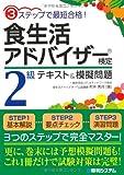 3ステップで最短合格!食生活アドバイザー検定2級テキスト&模擬問題