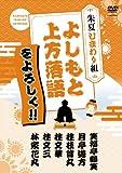 よしもと上方落語をよろしく!!-朱夏ひまわり組-[DVD]