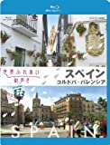 世界ふれあい街歩き Blu-ray スペイン コルドバ/バレンシア