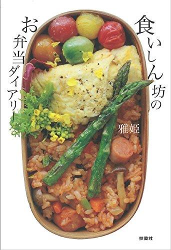 【Amazon.co.jp限定】雅姫×かまわぬコラボ手ぬぐい応募券付き 食いしん坊のお弁当ダイアリー