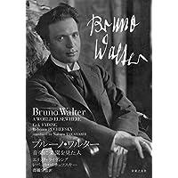 ブルーノ・ワルター: 音楽に楽園を見た人