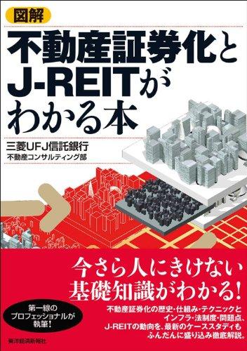 図解 不動産証券化とJ-REITがわかる本
