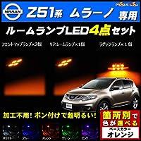 ムラーノ Z51系 対応★ LED ルームランプ4点セット 発光色は オレンジ【メガLED】