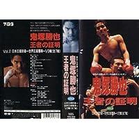 """鬼塚勝也""""王者の証明""""Vol.2"""