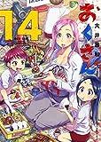 おくさん(14): YKコミックス (ヤングキングコミックス)