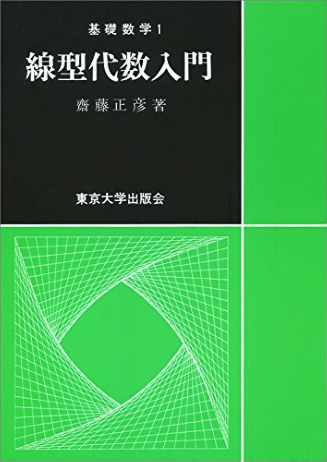 キモい強化モニカ線型代数入門 (基礎数学)