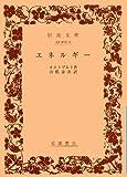 エネルギー (岩波文庫 青 903-4)