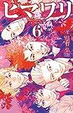 ヒマワリ 6 (少年チャンピオン・コミックス)
