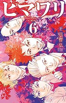 [平川哲弘]のヒマワリ 6 (少年チャンピオン・コミックス)
