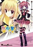 R・G・B! 2 (電撃コミックス EX 145-2)