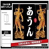 日本の仏像SERIES 阿吽フィギュア2種セット