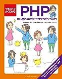 イラストでよくわかるPHP はじめてのWebプログラミング入門 イラストでよくわかるシリーズ