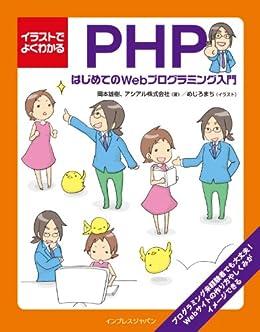 [岡本 雄樹, アシアル株式会社, めじろまち]のイラストでよくわかるPHP はじめてのWebプログラミング入門 イラストでよくわかるシリーズ