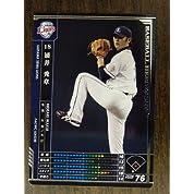BBH2009 黒カード 涌井 秀章(西武)