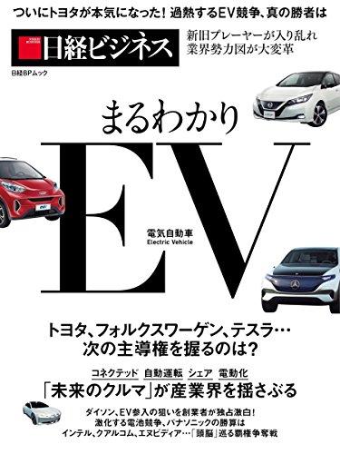 まるわかりEV (日経BPムック)