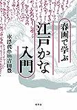 春画で学ぶ江戸かな入門 画像