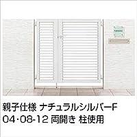 LIXIL TOEX プレスタ門扉3型 柱仕様 04・08-12 親子開き 【リクシル】  オータムブラウン