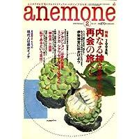anemone (アネモネ) 2008年 02月号 [雑誌]